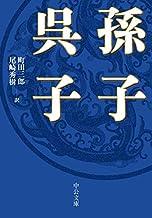 表紙: 孫子・呉子 (中公文庫) | 町田三郎