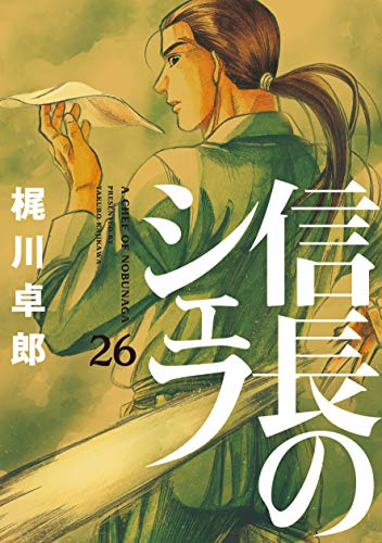 信長のシェフ 26 (芳文社コミックス)