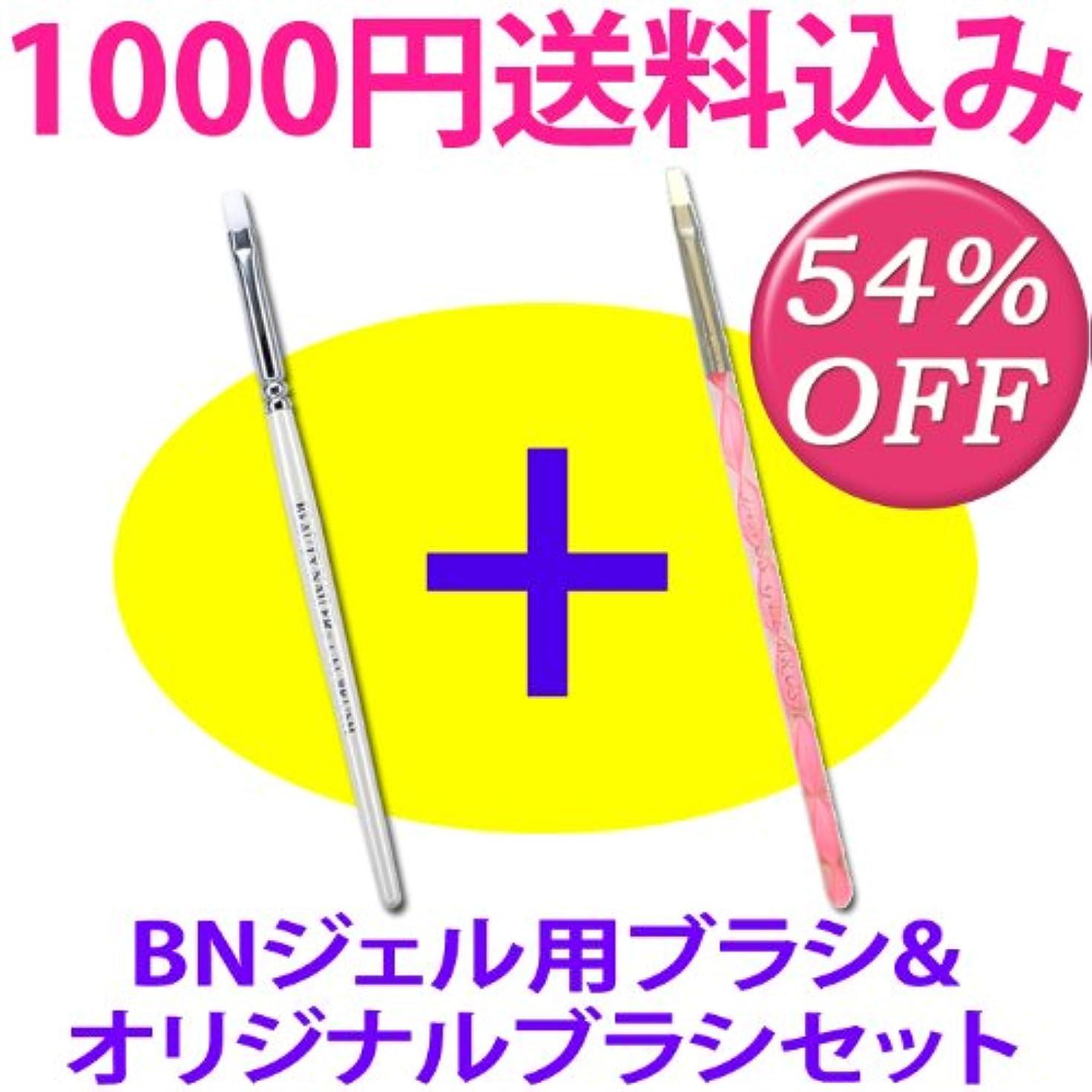 罪人アンカーなめらかビューティーネイラー BNジェルネイル専用ブラシ+オリジナルジェルネイル専用ブラシセット (GNB+brush-set)