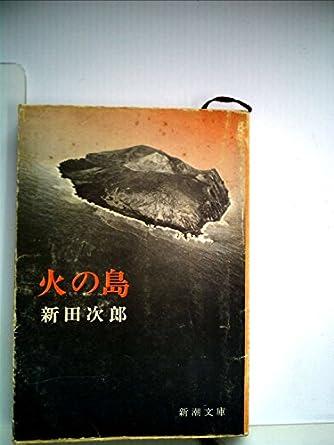 火の島 (新潮文庫 に 2-8)