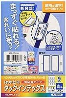 コクヨ インクジェット ラベル インデックス はがきサイズ 9面 青 KJ-6045B