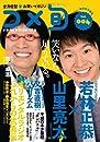 全方位型お笑いマガジン コメ旬 COMEDY-JUNPO Vol.4