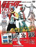 仮面ライダーDVDコレクション 31号 [分冊百科](DVD・シール付)(仮面ライダー DVDコレクション)