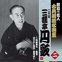 昭和の名人~古典落語名演集 二代目三遊亭円歌 二