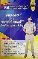 Bhashanthara Mathu Saramsha Baravanige - [Chiguru] [3rd Edition, Latest]