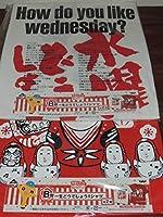 一生どうでしょうTシャツ 全2種類 白赤 一番くじ 水曜どうでしょう 20周年onめでとうございます 大泉洋 北海道