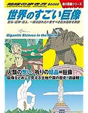 W08 世界のすごい巨像-巨仏・巨神・巨人。一度は訪れたい愛すべき巨大造形を解説 (地球の歩き方W)