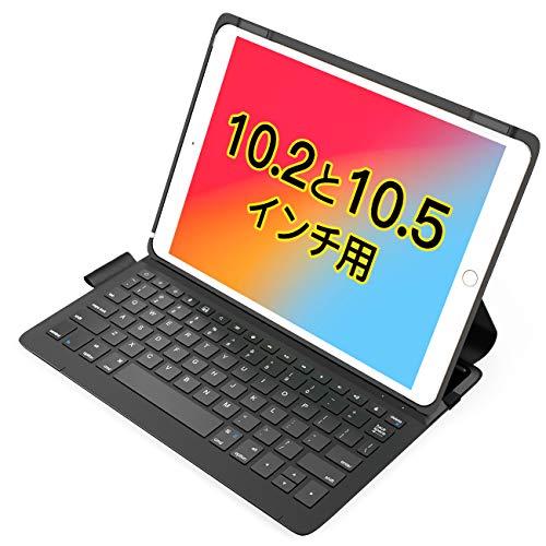 Inateck 超軽量 iPad キーボードケース、iPad 第8世代/第7世代(10.2インチ)、iPad Air (第三世代) と iPad Pro 10.5インチ、BK2006