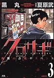 クロサギ(3) (ヤングサンデーコミックス)