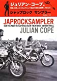 JAPROCKSAMPLER ジャップ・ロック・サンプラー -戦後、日本人がどのようにして独自の音楽を模索してきたか-(ジュリアン・コープ)
