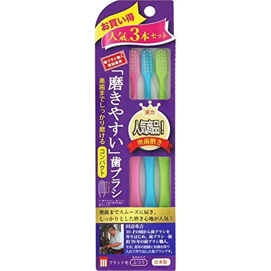 業界生息地入植者磨きやすい歯ブラシ フラット毛 コンパクト 3本組