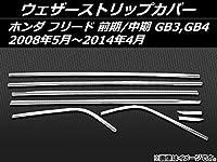 AP ウェザーストリップカバー ステンレス AP-EX281 入数:1セット(8個) ホンダ フリード GB3,GB4 前期/中期 2008年05月~2014年04月