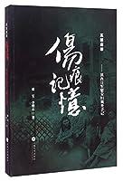 伤痕 记忆:滇西日军慰安妇调查手记