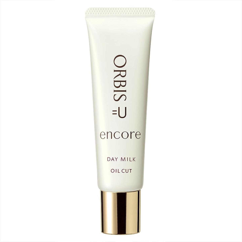 承認前奏曲接辞オルビス(ORBIS) オルビスユー アンコール デイミルク 30g 日中用保湿液