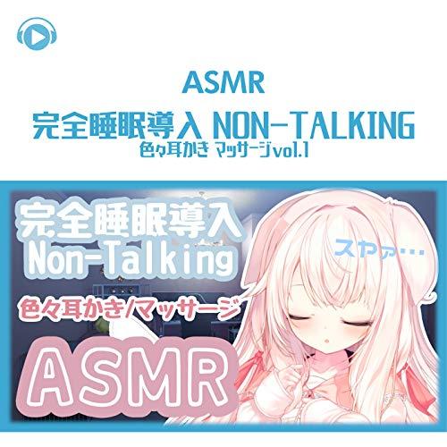 ASMR - 完全睡眠導入 Non-Talking 色々耳かき マッサージvol.1