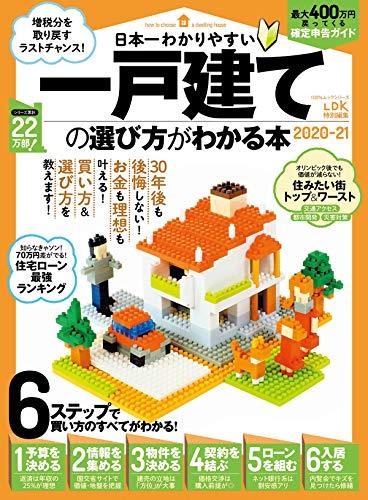 100%ムックシリーズ 日本一わかりやすい 一戸建ての選び方がわかる本 2020-21 (100%ムックシリーズ)