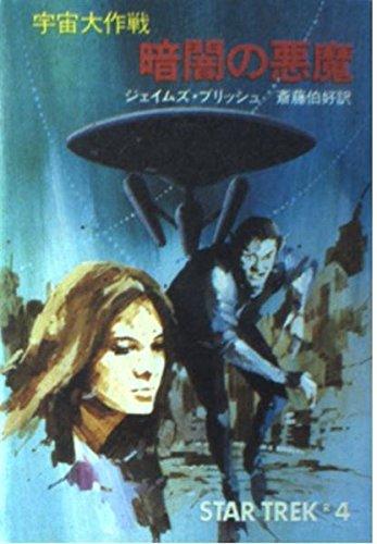 暗闇の悪魔―宇宙大作戦 (ハヤカワ文庫 SF 216)