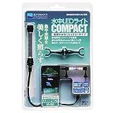 水作 水中LEDライトコンパクトM80 0.7W 110g