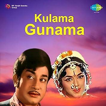 Kulama Gunama (Original Motion Picture Soundtrack)