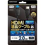 多機種対応HDMI延長ケーブル『HDMI延長ケーブル』 =PS4 Switch ファミコンミニ プレステクラシック WiiU=