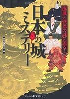 日本の城ミステリー―流血と怪異の謎に迫る! (リイド文庫)
