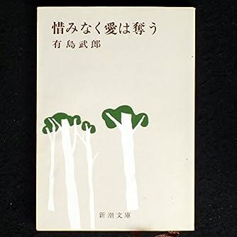 惜みなく愛は奪う (新潮文庫)