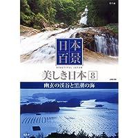 日本百景 美しき日本 8 幽玄の渓谷と黒潮の海 UND-808 [DVD]