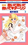 抱いて抱いて抱いてダーリン 3 (花とゆめコミックス)