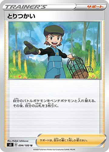 ポケモンカードゲーム S3 094/100 とりつかい ポケモンのどうぐ (U アンコモン) 拡張パック ムゲンゾーン