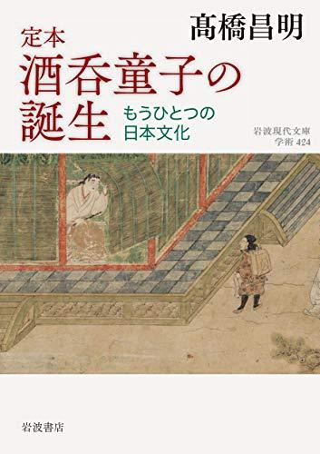 定本 酒呑童子の誕生――もうひとつの日本文化 (岩波現代文庫)