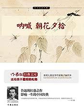 呐喊·朝花夕拾(Call to Arms · Dawn Blossoms Plucked at Dusk) (Chinese Edition)