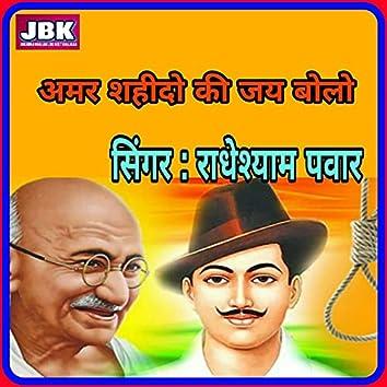 Amar Shahido Ki Jai Bolo