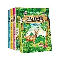 森林报 全4册 (套装)