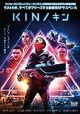 【Amazon.co.jp限定】KIN/キン(非売品プレスシート付) [DVD]