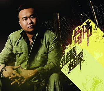 Yue Xian Yue Shen