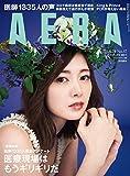 AERA 2020年8月24日号