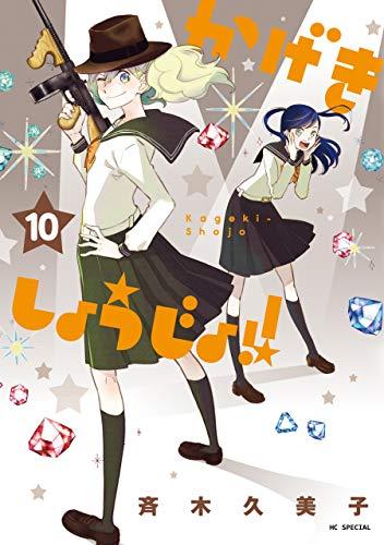 かげきしょうじょ!! 10 (花とゆめコミックススペシャル)