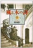 風と木の詩 (第2巻) (白泉社文庫)