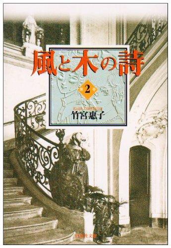 風と木の詩 (第2巻) (白泉社文庫)の詳細を見る
