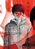 血の轍 コミック 1-9巻セット