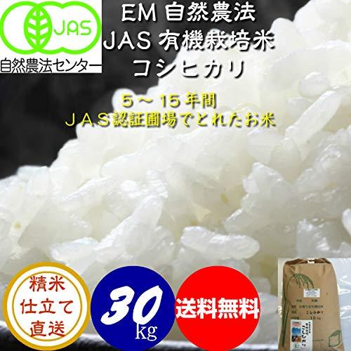 令和2年産 新米 石川県 JAS認定 有機米 無農薬 自然農法 こしひかり [土の詩] (30kg(白米)(精米))