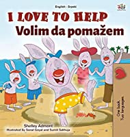 I Love to Help (English Serbian Bilingual Book for Kids - Latin Alphabet) (English Serbian Bilingual Collection - Latin)