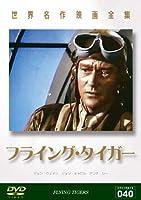 世界名作映画全集 フライング・タイガー [DVD]
