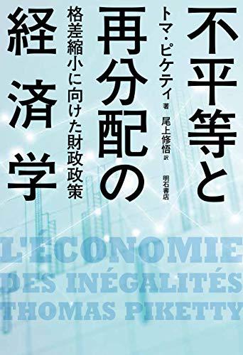 不平等と再分配の経済学――格差縮小に向けた財政政策の詳細を見る