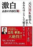 激白 正義の内部告発: 元NHK集金人が暴くあなたはこうして騙されている