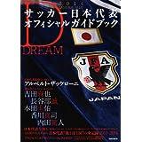 2014SAMURAI BLUE サッカー日本代表オフィシャルガイドブック (講談社 MOOK)