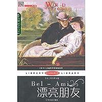 (World Classics Library) beautiful friend(Chinese Edition)