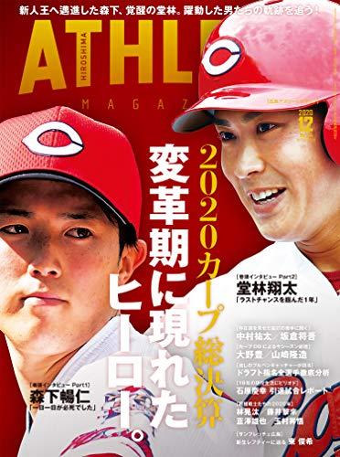 広島アスリートマガジン2020年12月号