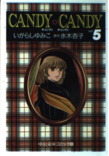 キャンディ・キャンディ (5)  中公文庫―コミック版の詳細を見る