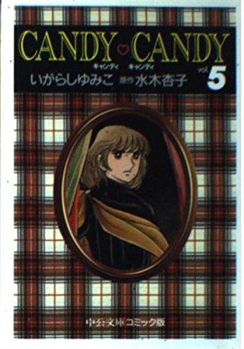 キャンディ・キャンディ (5)  中公文庫―コミック版